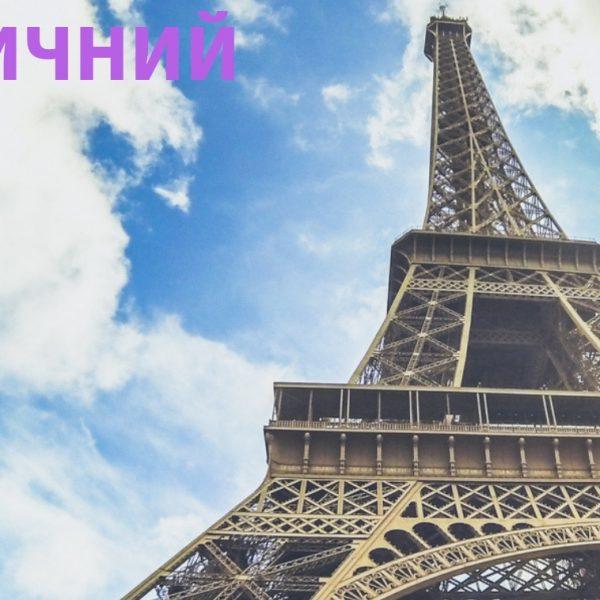 РОМАНТИЧНИЙ ТУР В ПАРИЖ