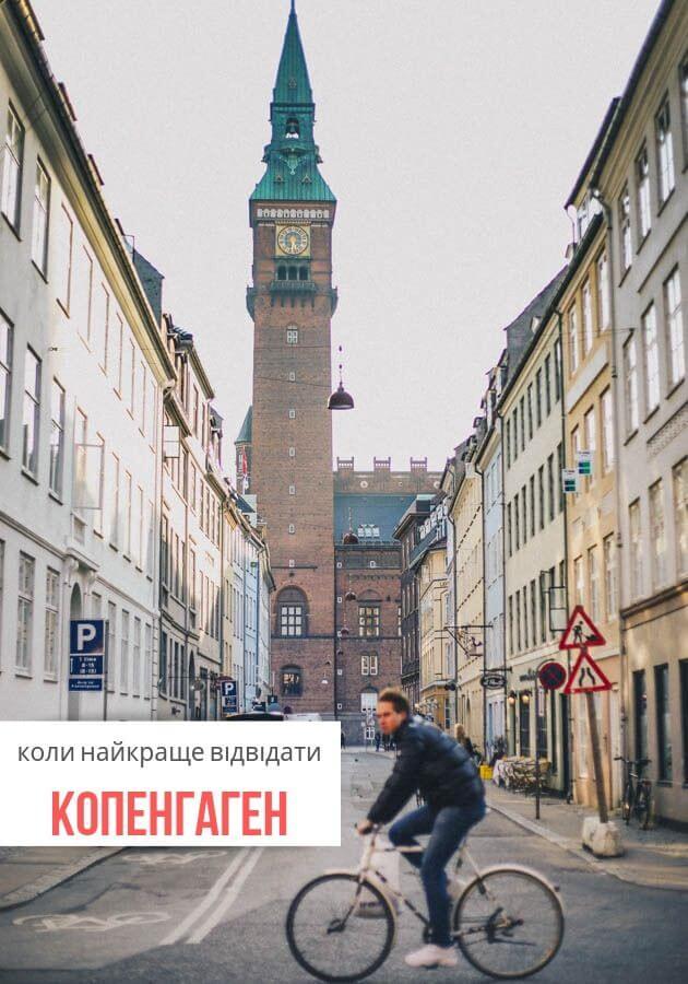 Данська столиця чарівна в будь-яку пору року, однак, найкращий час відвідати Копенгаген - з травня по вересень, коли погода є найкращою. Крім того, є ще кілька спеціальних дат, які ви не повинні пропустити!