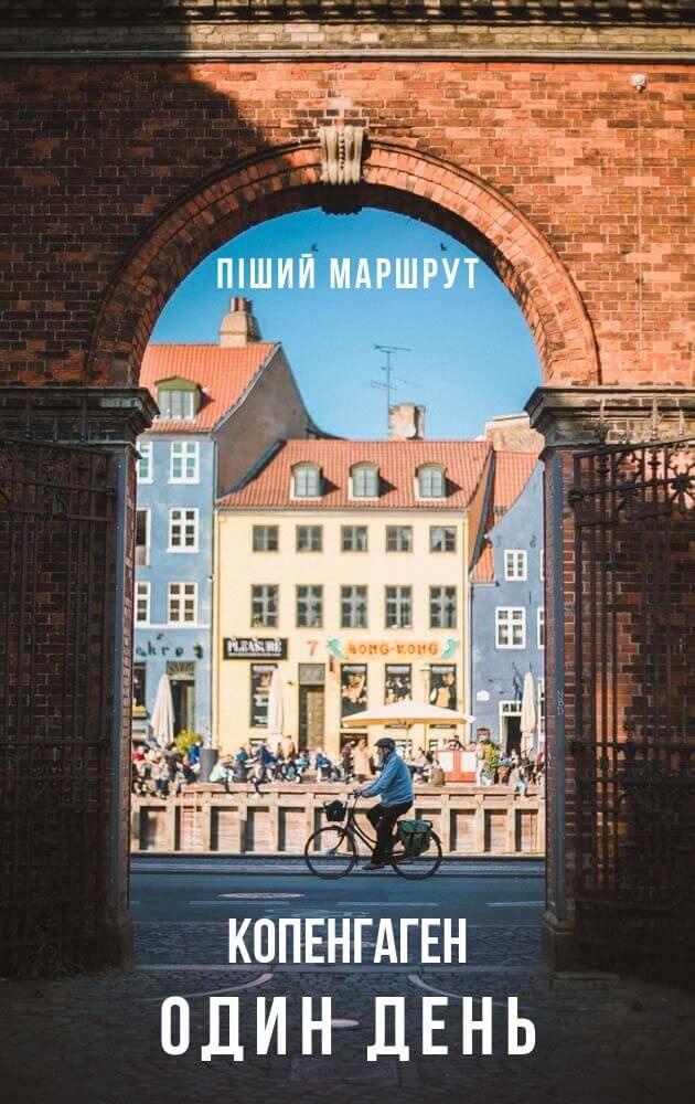Цей маршрут по Копенгагену містить щонайменше 25 основних визначних пам'яток, які можна дослідити пішки в Копенгагені за один день за короткий візит або пересадку.